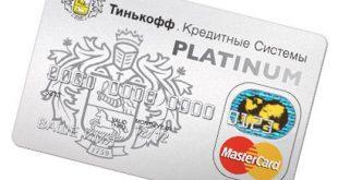 Тинькофф Platinum