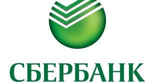 документы нужны для ополучения потребительского кредита в Сбербанке?