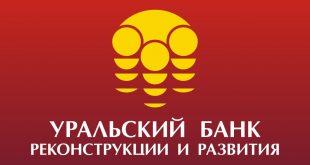 Погашение потребительского кредита в банке УБРиР