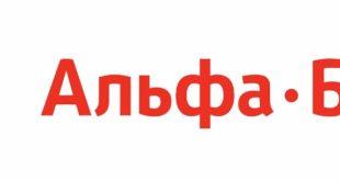 полезная информация о альфабанке в Москве