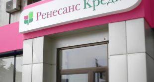 Банк «Ренессанс Кредит» в Петрозаводске