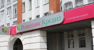 bank-renessans-kredit-v-saratove