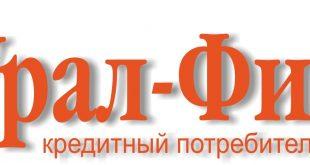 КПК «Урал Финанс». Особенности и условия работы