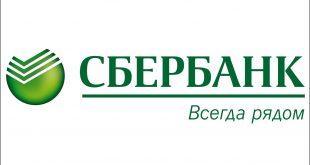 Отзывы о потребительских кредитах Сбербанка