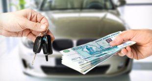 Как взять кредит под залог автомобиля с правом пользования