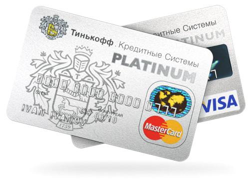 Выгодный потребительский кредит от Тинькофф банка на карту всего за 5 минут