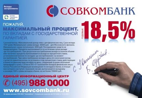 Выдача кредитов пенсионерам в Совкомбанке: условия, программы, погашение