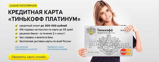 Стоит ли оформлять кредитную карту Тинькофф