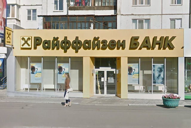 Ипотека Райффайзенбанка в 2016 году