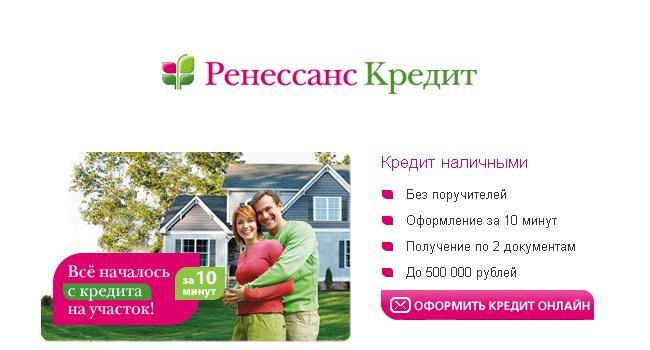 Банк «Ренессанс» − кредит онлайн