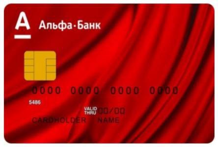 Взять кредит в Альфа-банке: требования, условия, банковские программы