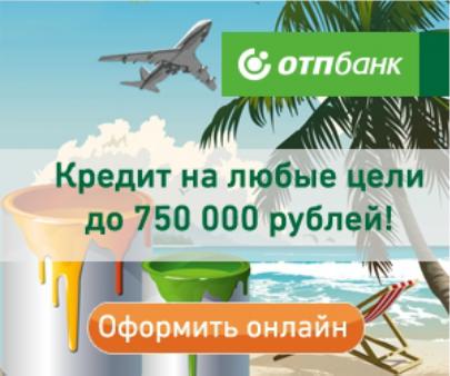 Как взять кредит 2000000- Znatokdenegru