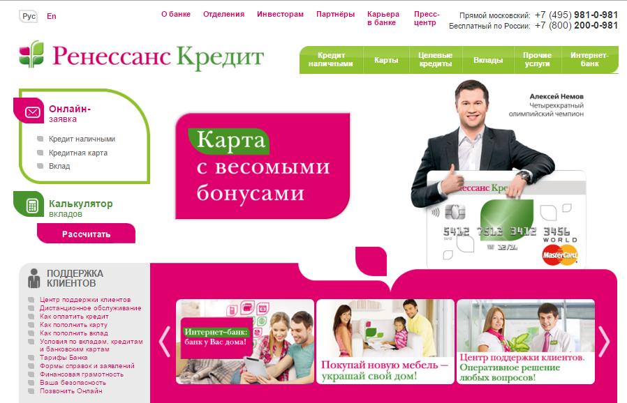 Получение займа онлайн в банке Ренессанс