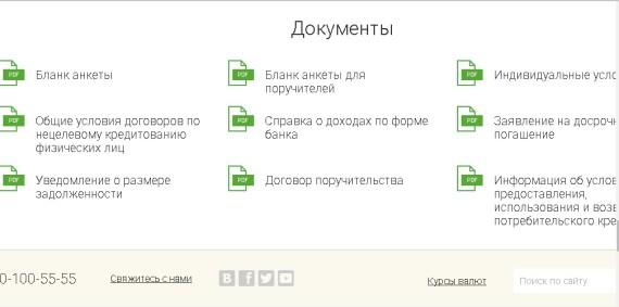 ОТП Банк кредит: быстрая финансовая помощь онлайн