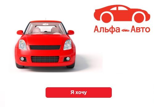 Официальный кредитный калькулятор Альфа Банка
