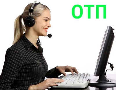 Как узнать задолженность по кредиту через интернет в ОТП банк