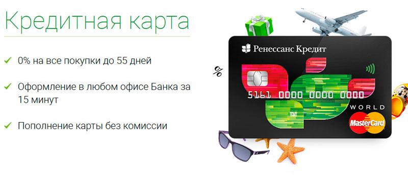 Как получить кредитную карту банка Ренессанс через онлайн заявку