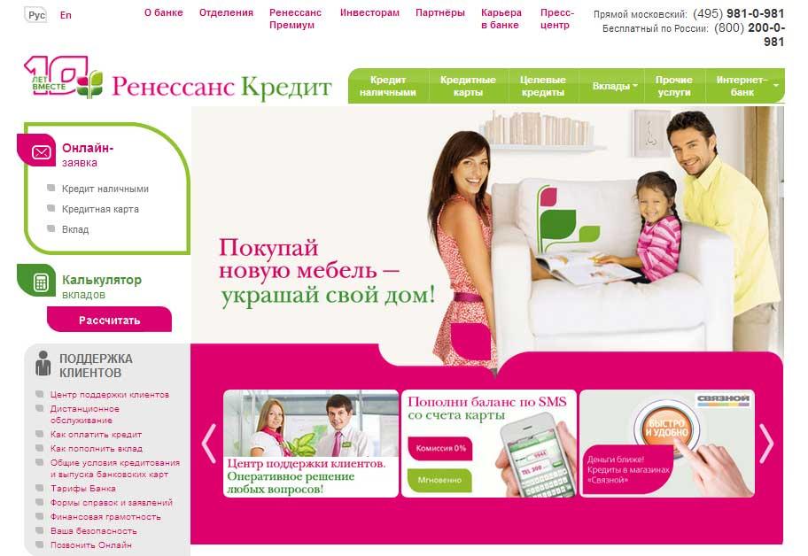 Как узнать остаток по кредиту в Банке Ренессанс кредит онлайн без посещения офиса