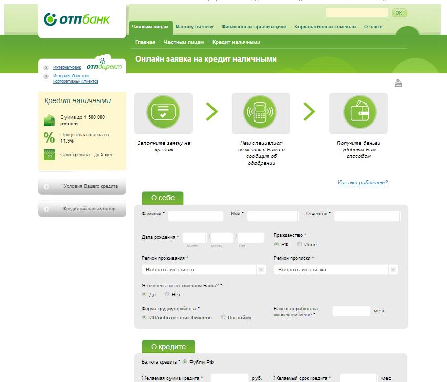 Как оформить кредитную карту отп банка онлайн