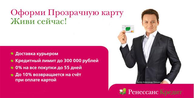 rto-mojet-poluchiti-prozrachnuiu-kartu-renesans-credit