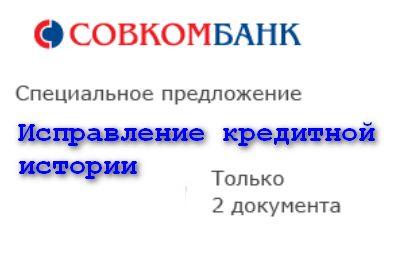 Кредитный доктор Совкомбанк, отзывы - возможно ли восстановление чистой кредитной истории законным путем