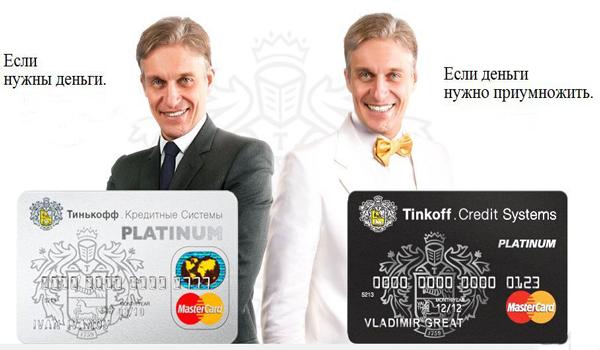 Выгодное снятие наличных с кредитной карты Тинькофф