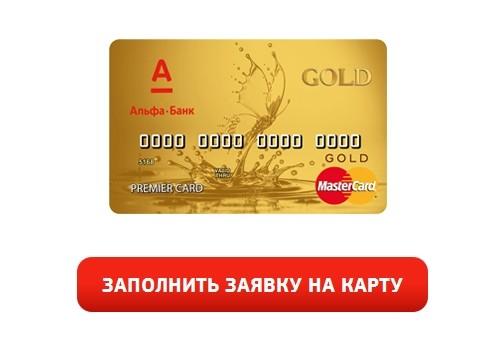 """Во сколько лет начинают давать кредиты в """"Альфа банке""""?"""