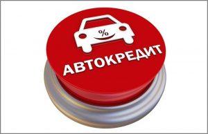 Автокредит в Альфа-Банке, особенности кредита на авто.
