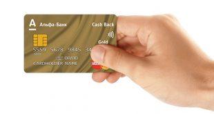 Золотая карта от Альфа Банка