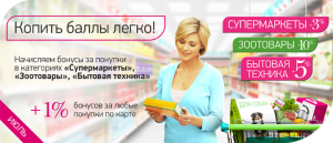 Бонусы Ренессанс Кредит