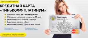 Кредитная карта Тинькофф и ее лимиты