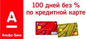 Альфа банк - кредит наличными для зарплатных клиентов