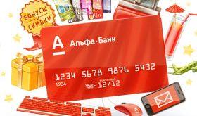 кредитная карта альфа банка