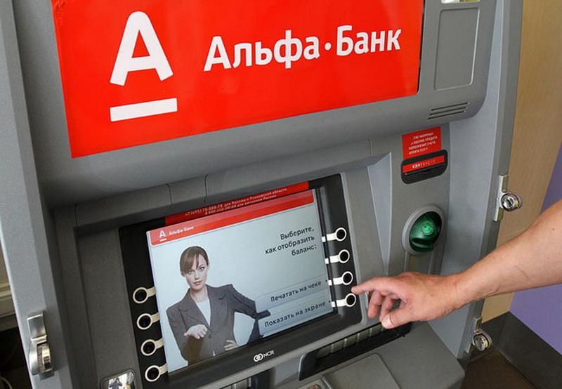 Кредиты наличными в Альфа-банке
