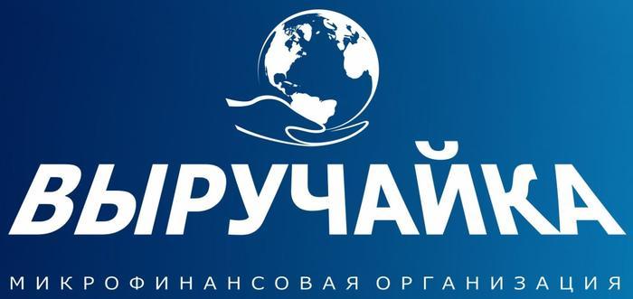 МФО «Выручайка» на российском рынке