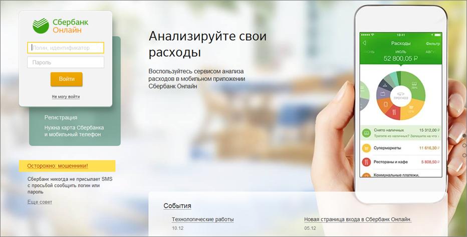 Как оплатить кредит через Сбербанк-онлайн