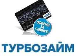 Как правильно оформить займы в МФО Турбозайм