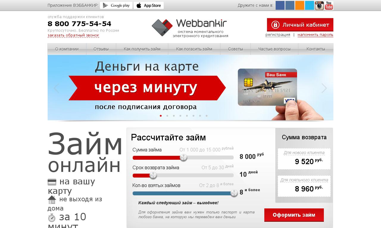"""Легко оформляем онлайн займ от МФК """"Веббанкир"""""""