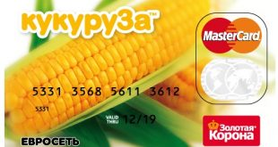 Займ на карту кукуруза