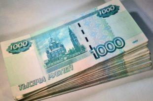 займ 150000 рублей