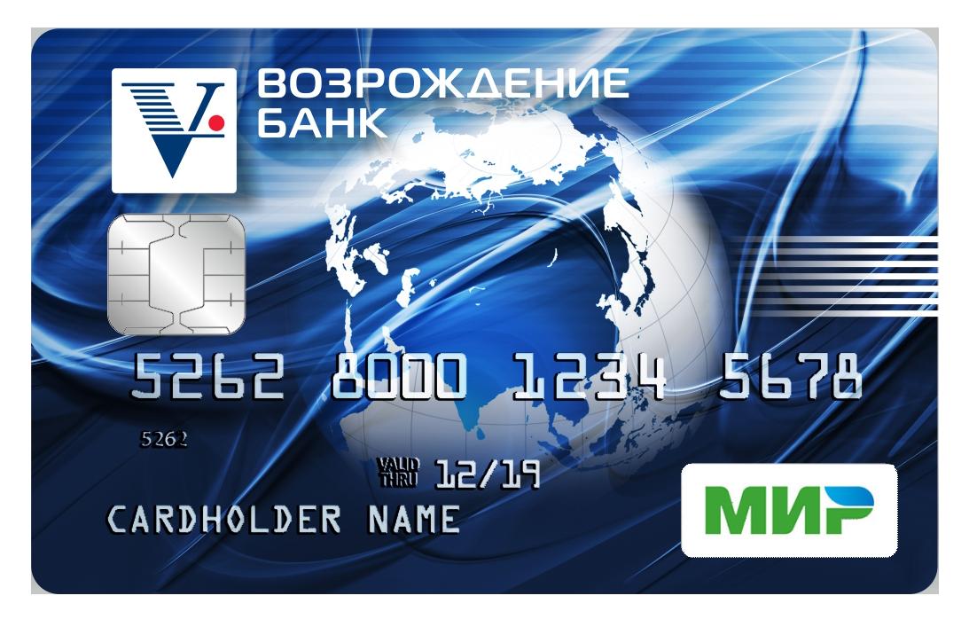 """Как получить кредитную карту банка """"Возрождение"""""""