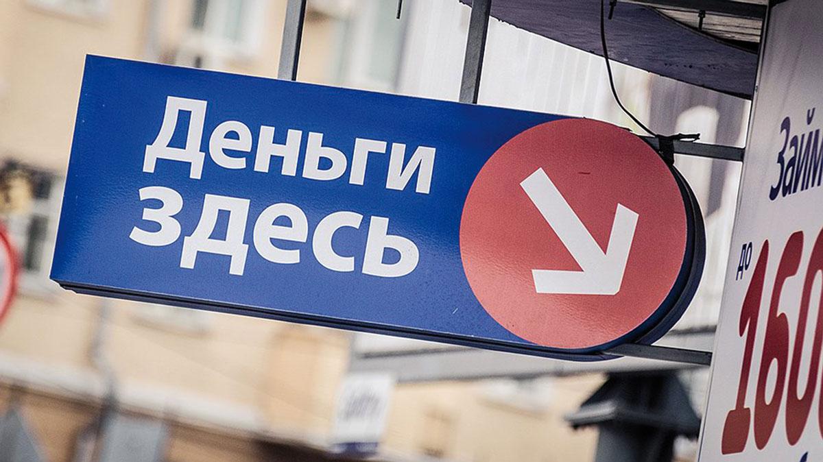 Предоставление займа в салоне «Евросеть»