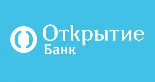 банк открытие оформление заявки