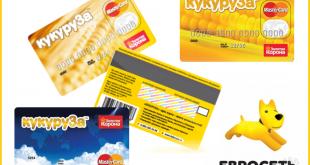 Банк Кукуруза получи карта для займа