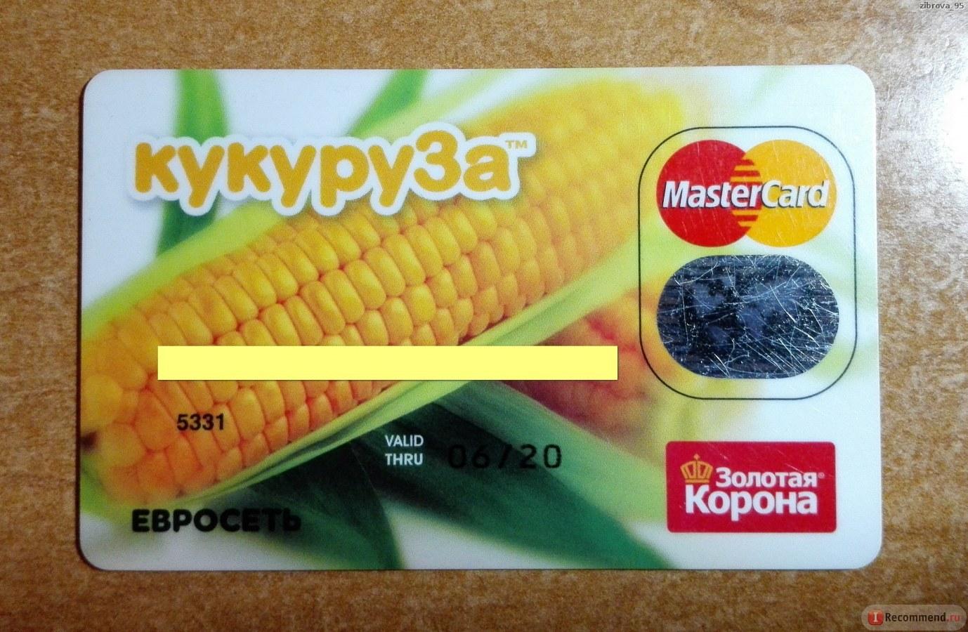 Преимущества и особенности займа на карту «Кукуруза»