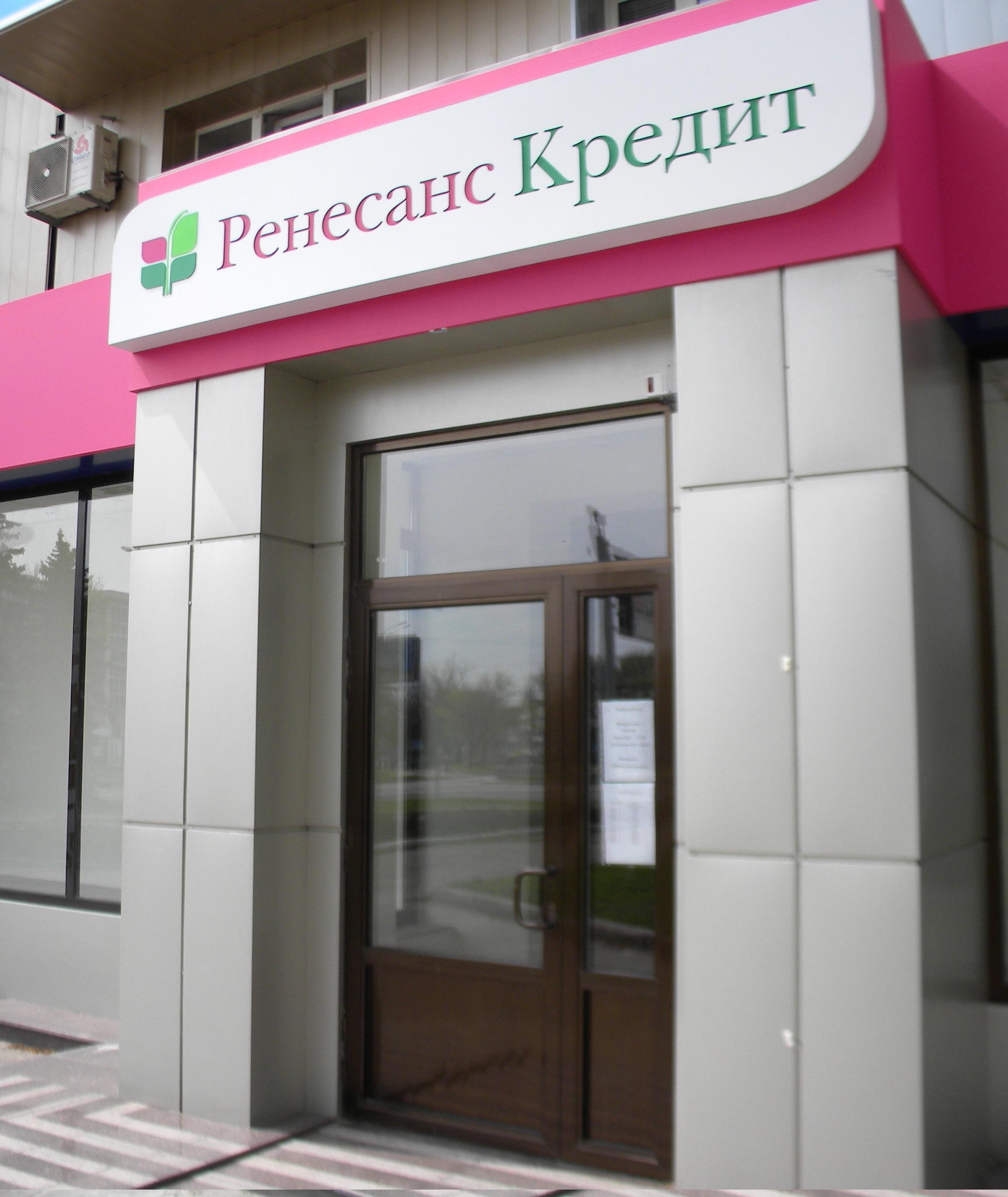 Адреса банка Ренессанс кредит