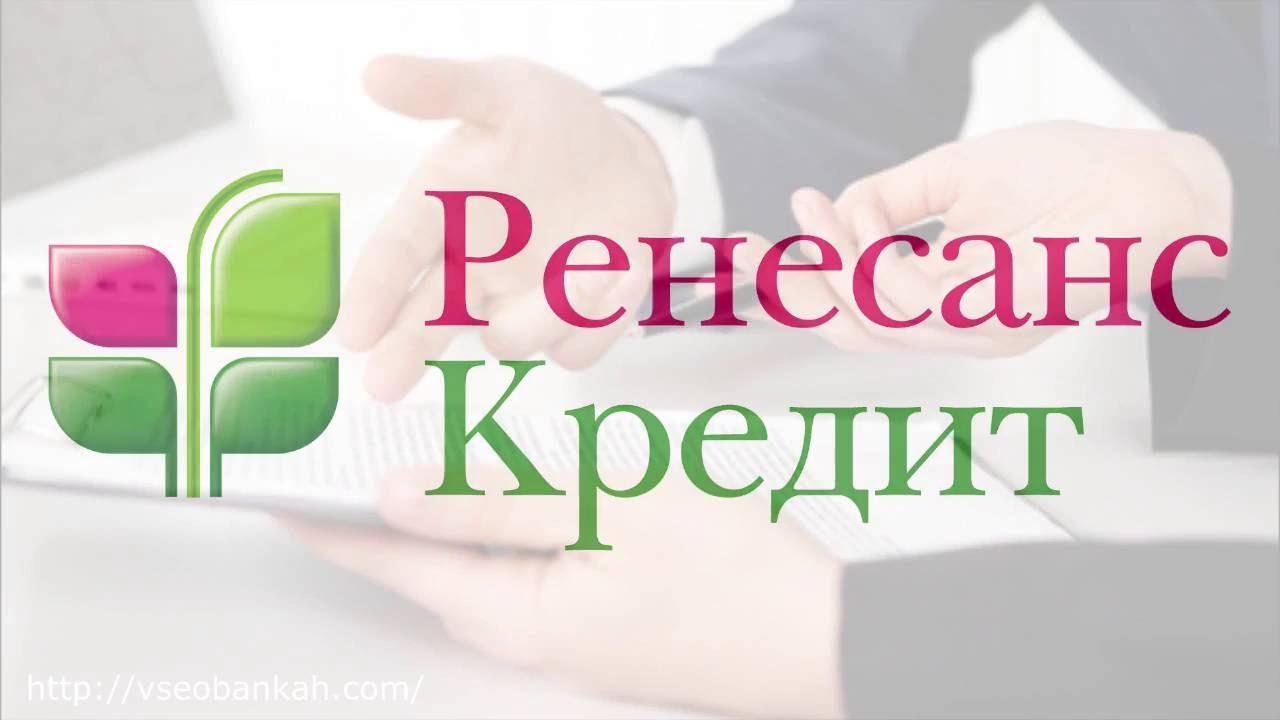Банк «Ренессанс Кредит» в Архангельске