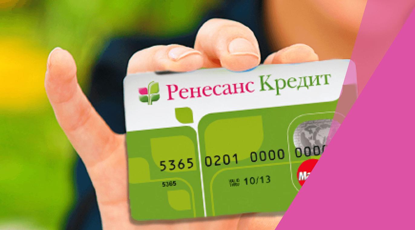 Банк «Ренессанс Кредит» в Подольске