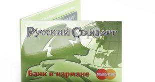 в банке русский стандарт