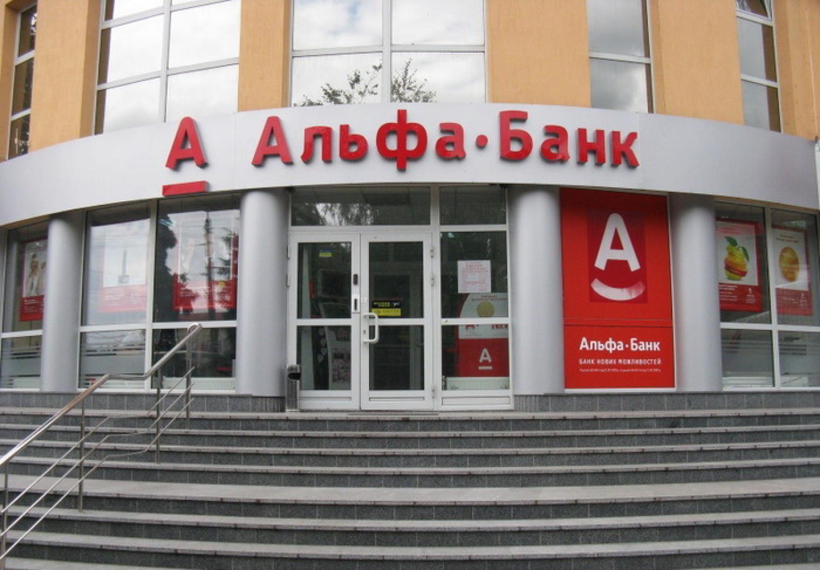 Досрочное погашение кредита в «Альфа-Банке»